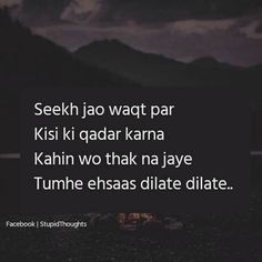 Aakhir thak hi gai wo! 😞 or ab ehsas hua muje😅. Truth Quotes, Sad Quotes, Life Quotes, Inspirational Quotes, Stupid Quotes, Poetry Quotes, Mixed Feelings Quotes, Leo, Zindagi Quotes