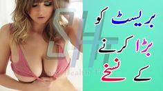 breast barhane ka tarika | breast enlargement tips in urdu | by SEX HEAL...