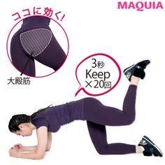 メリハリ美尻をおうちでGET! 1分でできる簡単トレーニング | マキアオンライン(MAQUIA ONLINE)