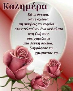 Greek Quotes, Wise Quotes, Qoutes, Beautiful Pink Roses, Have A Beautiful Day, Greek Words, Good Morning Good Night, My Prayer, Make A Wish