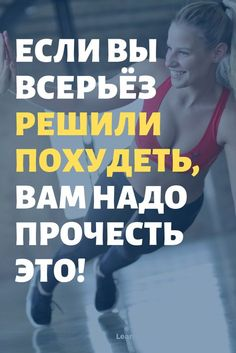 Be sure to read if you seriously decided to lose weight.- to reduce weight in sports # fitness # proper nutrition - Banana Health Benefits, Lemon Benefits, Reduce Weight, Lose Weight, Weight Loss, Fitness Diet, Health Fitness, Sugar Detox Plan, Burn Fat Build Muscle