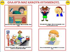 kanones-taksi5 Class Rules, Reward System, Feelings And Emotions, Special Education, Montessori, Behavior, Kindergarten, Greek, Calendar