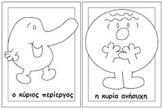 Los Niños: Οι Μικροί Κύριοι - Οι Μικρές Κυρίες και τα ΣΥΝΑΙΣΘΗΜΑΤΑ Kids Rugs, Printables, Symbols, Letters, Writing, Cards, Blog, Decor, Kid Friendly Rugs