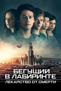 Maze Runner: The Death Cure 2018 Full-Movies Download Free [ HD ] Streaming