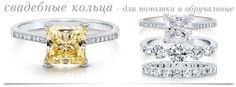 Blog - Свадебные кольца - для помолвки и обручальные - Косметика для Всех - косметика и бижутерия