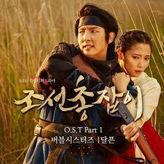 Gunman in Joseon (Hangul: 조선 총잡이; RR: Joseon Chongjabi) is a 2014 South Korean television series starring Lee Joon-gi, Nam Sang-mi, Jeon Hye-bin, Han Joo-wan, and Yu Oh-seong. It aired on KBS2 for 22 episodes.