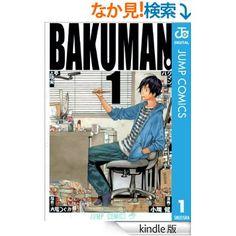 Amazon.co.jp: バクマン。 モノクロ版 1 (ジャンプコミックスDIGITAL) 電子書籍: 大場つぐみ, 小畑健: Kindleストア