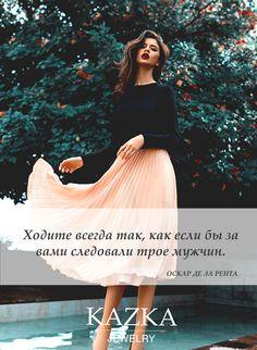#kazkajewelry   #цитаты_kazkajewelry   #цитаты   #женщина   #красота
