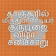 தாஞ்சூரில் மருதுபாண்டியர் குருபூஜை விழா ~ கனிச்சாறு