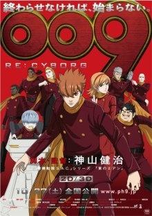 「009 RE:CYBORG」