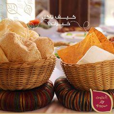 تحب الخبز المقرمش ولا الخبز العادي؟ جرب وقولنا إيش حبيت أكثر من #المياس