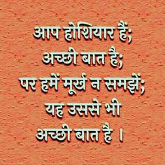 If you are looking for WhatsApp love DP images to install WhatsApp dp love images in your social media account, then you have come to the right place. Good Thoughts Quotes, Good Life Quotes, True Quotes, Hindi Quotes On Life, Hindi Qoutes, Hindi Quotes Images, Motivational Picture Quotes, Inspiring Quotes, Inspirational Quotes In Hindi