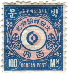 "Korea postage stamp: 100 mon Yin Yang  c. 1884 further reading: ""Korea's first modern postal service started in 1884"" article via Korea Times"