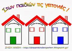 Ζήση Ανθή : Κανόνες για το σπίτι . Μιλώντας για τους κανόνες του σπιτιού μας         Μέσα σε μια πολιτεία πλάι - πλάι ... Class Rules, Preschool Education, Kids And Parenting, Crafts For Kids, Calendar, Classroom, Math, Holiday Decor, Children