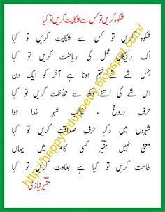 Urdu Poetry Collection: shikwa krain to kis se