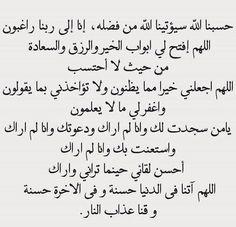 Islamic Inspirational Quotes, Arabic Love Quotes, Islamic Quotes, Islam Beliefs, Duaa Islam, Allah Quotes, Quran Quotes, Hadith, Tafsir Coran