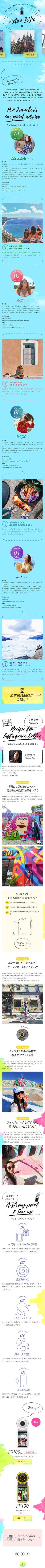 Active Selfie編|WEBデザイナーさん必見!スマホランディングページのデザイン参考に(アート・芸術系)