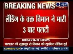 India News: Go-Air flight survives mid air scare over Lucknow