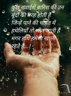 Usey paaney khwahish bhi aisi hi thi..pa bhi liya..or  paya bhi nahin..