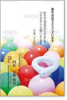 【白蛇と風船】バルーンアートで2013年の干支である巳、白蛇を表現しました。カラフルな風船たちの中に白蛇が引き立つ可愛らしいデザインです。  http://nenga.templatebank.com/craft/item_white-snake-and-balloons-casual/
