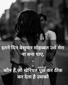 Love Birds Quotes, Lyric Quotes, Lyrics, Zindagi Quotes, Dil Se, Reality Quotes, Gods Love, Feelings, Music