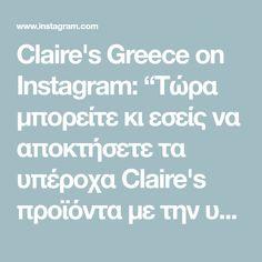 "Claire's Greece on Instagram: ""Τώρα μπορείτε κι εσείς να αποκτήσετε τα υπέροχα Claire's προϊόντα με την υπηρεσία Click Away από το κατάστημά μας στη Γλυφάδα!"" Greece, Instagram, Greece Country"