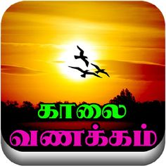 Tamil Good Morning Images-Android App 1. Love Morning Images : Love Images, Sunrise, Quotes, Status, etc 2. Instant Whatsapp Sharing 3. Instant Image Access without internet access Share and convey your love wishes in Tamil via Social Messengers Twitter, FB, Hike, Telegram, etc ,... Good Morning Messages, Good Morning Wishes, Good Morning Quotes, Love Morning Image, Good Morning Images, Tamil Love Quotes, Best Love Quotes, Natural Falls, Tamil Greetings