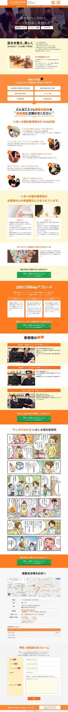 いきいき鍼灸整骨院|WEBデザイナーさん必見!ランディングページのデザイン参考に(マンガ使用系)