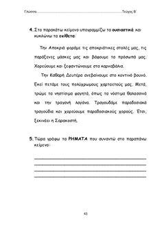 γλώσσα β΄δημοτικού β΄τεύχος Greek Language, Grammar, Teaching, Activities, Education, School, Greek, Onderwijs, Learning
