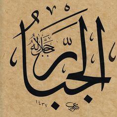 Calligraphy Lessons, Arabic Calligraphy Art, Caligraphy, Islamic Art Pattern, Pattern Art, Allah Names, Quran Quotes Love, Islamic Wall Art, Religious Art