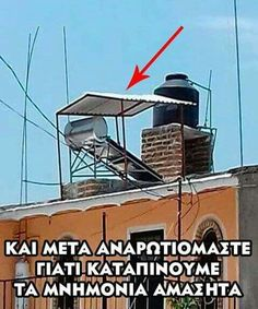 Greek Memes, Funny Greek Quotes, Kai, Funny Images, Funny Photos, Funny Facts, Funny Jokes, Funny Statuses, Have A Laugh