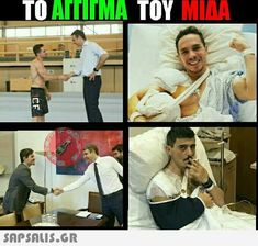 TO ATIIMA TOY MIAA Funny Photos, Picture Video, Lol, Humor, Sports, Pictures, Funny Jokes, Greece, Videos
