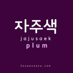 자주색=plum color
