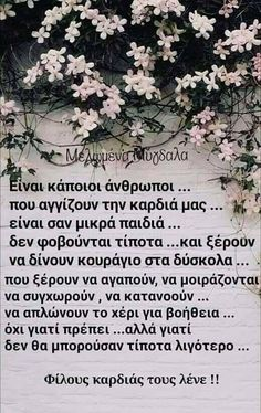 True Friends, Best Friends, Greek Quotes, Funny Images, Picture Quotes, Friendship, Life Quotes, Wisdom, Messages