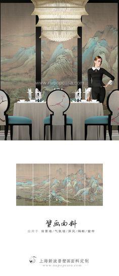山水艺术壁画面料--酒店室内设计应用:隔断、沙发背景、床背景、玄关、窗帘、屏风