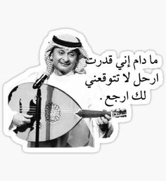 'Abdulmajeed Abdallah' Sticker by Aaraf Quotes For Book Lovers, Bff Quotes, Mood Quotes, Arabic Funny, Funny Arabic Quotes, Iphone Wallpaper Quotes Love, Cute Couple Cartoon, Cover Photo Quotes, Song Words