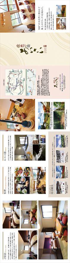 嬬恋の宿 あいさい様 パンフレット制作 2016.11 Hotels