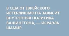 В США ОТ ЕВРЕЙСКОГО ИСТЕБЛИШМЕНТА ЗАВИСИТ ВНУТРЕННЯЯ ПОЛИТИКА ВАШИНГТОНА, — ИСРАЭЛЬ ШАМИР http://rusdozor.ru/2017/01/25/v-ssha-ot-evrejskogo-isteblishmenta-zavisit-vnutrennyaya-politika-vashingtona-israel-shamir/  Публицист, писатель Исраэль Шамир в эфире программы «На Самом Деле» агентства News Front; ведущий программы — Сергей Веселовский. «Самое главное событие — это то, что Трампу удалось всё-таки добраться до Белого дома, а ведь сомнения были все время на эту ...