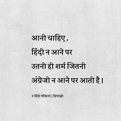 Shyari Quotes, Story Quotes, Deep Quotes, Hindi Qoutes, Quotations, Inspirational Quotes In Hindi, Positive Quotes, Good Life Quotes, Remember Quotes