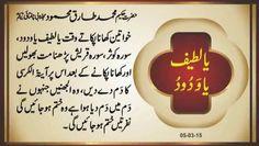 ubqari wazaif for hajat - Google Search http://wiseprofessors.com/