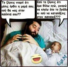 U sai ca quando Greek Memes, Funny Greek, Greek Quotes, Funny Memes, Jokes, Clean Memes, Funny Cute, Funny Posts, Laughter