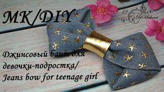Мастер класс джинсового банта для девочки-подростка/ DIY jeans bow for t...