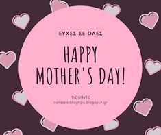 Natassa's blog tips: Η μητρότητα στη σημερινή ζωή Blog Tips, Happy Mothers Day, Mother's Day