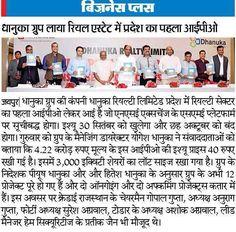 News Coverage of Dhanuka Realty Limited IPO in Dainik Bhaskar