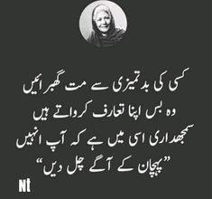 K Quotes, Urdu Quotes, Beautiful