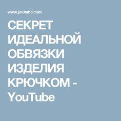 СЕКРЕТ ИДЕАЛЬНОЙ ОБВЯЗКИ ИЗДЕЛИЯ КРЮЧКОМ - YouTube