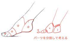 キャラクターイラストを描くとき、どうしても足が苦手という方は多いのではないでしょうか。 足は立体として複雑な形をしているため、観察しただけでは描きづらいモチーフです。この講座では、足をパーツ分けして図形的にとらえることで、苦手な方でも描きやすい足の描き方を解説します。