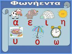 sofiaadamoubooks Greek Language, Speech And Language, Therapy Activities, Book Activities, Learn Greek, Greek Alphabet, Teaching Methods, Activity Sheets, School Lessons