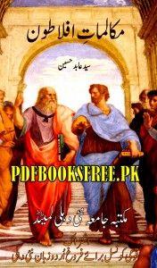 Mukalmat e Aflatoon Urdu By Syed Abid Hussain Pdf Free Download. Mukalmat e Aflatoon Urdu By Syed Abid Hussain Read online Free Download in Pdf format.
