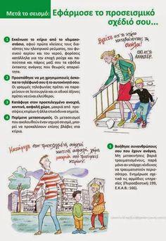 ΠΑΙΔΙΚΑ ΧΑΜΟΓΕΛΑ....: Πως μπορείτε να μάθετε στα παιδιά τι πρέπει να κάνουν σε περίπτωση σεισμού!
